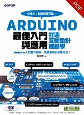Arduino最佳入門與應用--打造互動設計輕鬆學(超過200個實用範例的易學易用經典)(電子書)