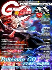 Game Channel 遊戲頻道 No.39