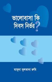 ভালোবাসা কি দিবস নির্ভর? / Bhalobasha ki dibosh nirbhor? (Bengali)