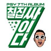[드럼악보]나팔바지-싸이: 칠집싸이다(2015.12)앨범에 수록된 드럼악보