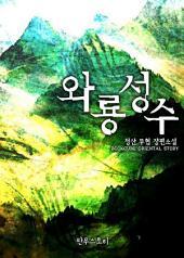 [세트] 와룡성수 (전5권/완결)