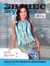 Бизнес-журнал, 2014/12: Костромская область