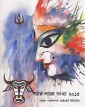 Pathok Sarad Sankhya 2015 পাঠক শারদ সংখ্যা ২০১৫ : Madhya Bartini, Tapaswani, streer patra, Harilakshmi, Sati, Anupamar Prem