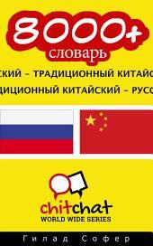 8000+ Pусский - Традиционный китайский Традиционный китайский - Pусский словарь