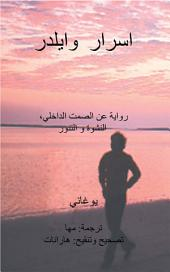 The Secrets of Wilder (Arabic Translation)