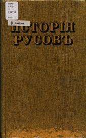 История Русов, или, Малой России
