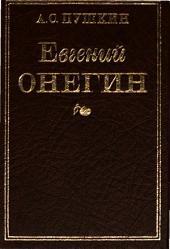 Евгеній Онѣгинъ: романъ въ стихахъ
