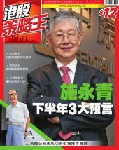 Issue 079 施永青下半年三大預言