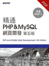 精通 PHP&MySQL 網頁開發 第五版(電子書)