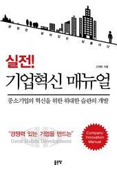 실전! 기업혁신 매뉴얼: 중소기업의 혁신을 위한 위대한 습관의 개발