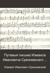 Путевыя письма Измаила Ивановича Срезневскаго из славианских земель: 1839-1842