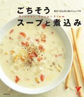 好喝湯品及燉煮: ごちそうスープと煮込み