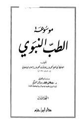 موسوعة الطب النبوي (الطب النبوي)