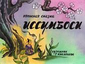 Иссумбоси (Диафильм)