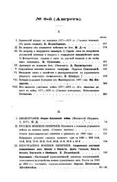 Военный сборник: издаваемый по высочайшему повелѣнию, Выпуск 8