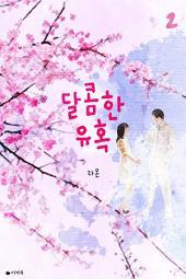 달콤한 유혹 2 (완결)
