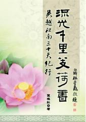 流光千里芰荷香: 吳越江南三十天紀行