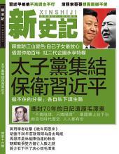 《新史記》第16期: 太子黨集結保衛習近平