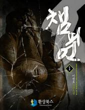 챔피언 1 - 이원호 장편소설