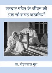 One Hundred Seventeen Stories of Sardar Patel's Life: सरदार पटेल के जीवन की एक सौ सत्रह कहानियाँ