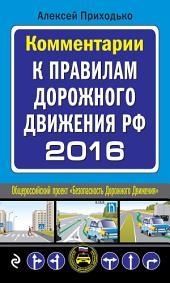 Комментарии к Правилам дорожного движения РФ на 2016 год