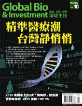 環球生技201510: 掌握大中華生技市場脈動‧亞洲專業華文生技產業月刊