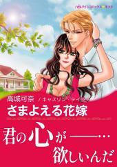 仮面の花嫁: ハーレクインコミックス