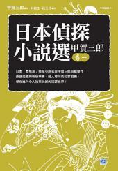 日本偵探小說選 甲賀三郎 卷一: 日本「本格派」偵探小說名家甲賀三郎短篇傑作!