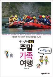 대한민국 대표 주말가족여행 여름편