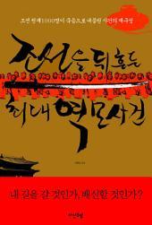 조선을 뒤흔든 최대 역모사건: 조선 천재 1000명이 죽음으로 내몰린 사건의 재구성