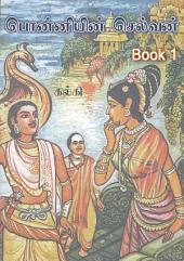 Ponniyin Selvan: Pudhu Vellam (Book 1)