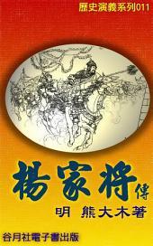 楊家將傳: 媲美花木蘭的女英雄