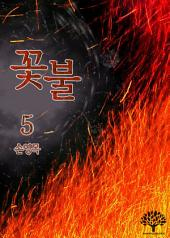 꽃불 5(완결)
