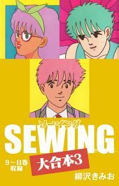 SEWING 大合本3 9~11巻 収録