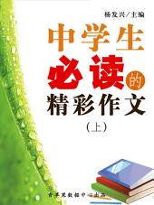 中学生必读的精彩作文(上)