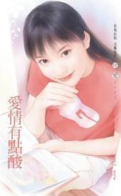 愛情有點酸: 禾馬文化珍愛系列032