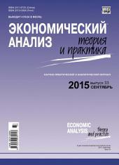 Экономический анализ: теория и практика No 33(432) 2015