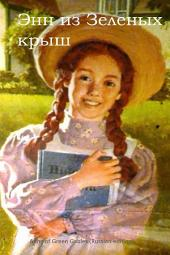 Anne of Green Gables, Russian edition