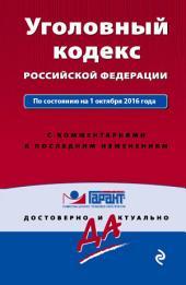 Уголовный кодекс Российской Федерации по состоянию на 1 октября 2016 года с комментариями к последним изменениям