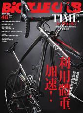 BiCYCLE CLUB 單車俱樂部 Vol.48