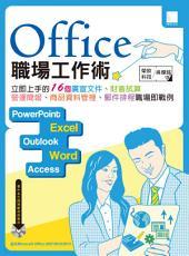 Office 職場工作術:立即上手的16個廣宣文件、財會試算、營運簡報、商品資料管理、郵件排程職場即戰例