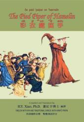 09 - The Pied Piper of Hamelin (Traditional Chinese Hanyu Pinyin with IPA): 彩衣魔笛手(繁體漢語拼音加音標)