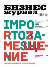 Бизнес-журнал, 2014/09