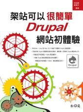 架站可以很簡單: Drupal網站初體驗
