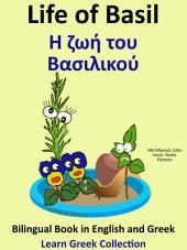 Free Bilingual Book in English and Greek - Life of Basil - Η ζωή του Βασιλικού: Learn Greek - Greek for Kids