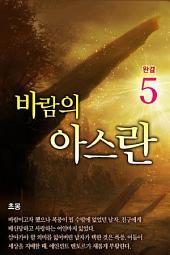 바람의 아스란 5 완결
