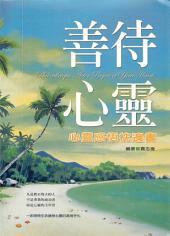 善待心靈: 德威文化157