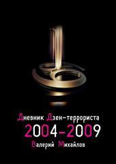 Дневник дзен-террориста. 2004 – 2009