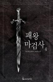 패왕마검사 4권