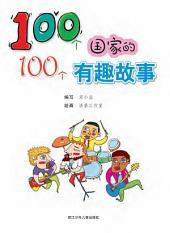 100个国家的100个有趣故事